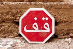Stoppen Sie kennzeichnen innen Arabisch lizenzfreie stockfotografie