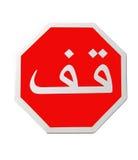 Stoppen Sie kennzeichnen innen Arabisch auf Weiß Lizenzfreie Stockbilder