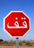 Stoppen Sie kennzeichnen innen Arabisch, Marokko stockfoto