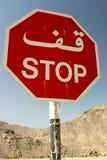 Stoppen Sie Zeichen Musandam Stockfotos