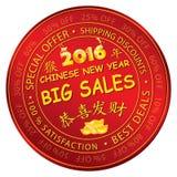 Stora försäljningar för det kinesiska nya året av apan Royaltyfria Foton