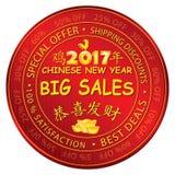 Stora försäljningar för det kinesiska nya året av tuppen Royaltyfri Foto
