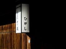 Storefront in historic Higashichaya district of Kanazawa Stock Images