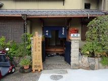 Storefrontmening van een traditioneel Japans restaurant stock fotografie