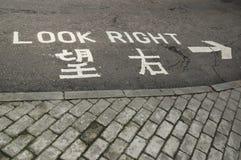 Straßenmarkierungen auf einer Straße in Hong Kong Stockfotos