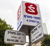 Straßennamenzeichen Bialik und Rehov Allenby Tel Aviv, Israel Stockbilder