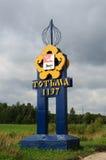 Straßenrand Stele der russischen Stadt Totma Stockbild