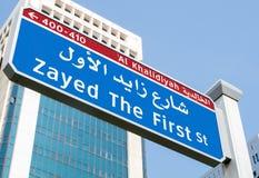 Straßenschild für Zayed das erste in Abu Dhabi Lizenzfreie Stockfotos