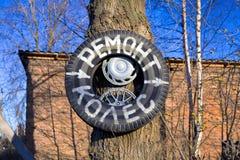 Straßenschild - Mitteilung: Reparatur von Rädern Stockfotografie