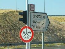 Straßenschild nach Tel Aviv stockbild