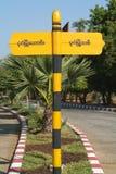 Straßensignal auf birmanischem Schreiben Lizenzfreie Stockfotografie