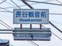 Straatteken in Hase Kannon in de stad van Kamakura - TOKYO, JAPAN - JUNI 12, 2018 stock fotografie