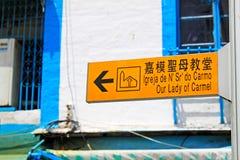 Straatteken in Oude Stad, Macao, China stock foto's