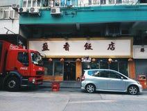 Strada Colourful Immagini Stock