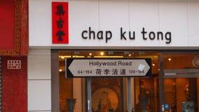 Strada di Hollywood - Hong Kong Fotografia Stock Libera da Diritti