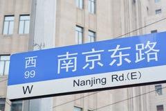 Strada di Nanchino - di Shanghai Fotografia Stock Libera da Diritti