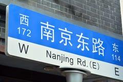 Strada di Nanchino - di Shanghai Fotografia Stock