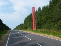 Strada nella regione di Tver' Fotografie Stock