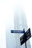 Straßenschild in Finanzbezirk Lujiazui Shanghai Stockbild