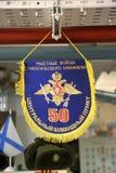 Strategic Missile Forces emblem. Yellow-blue pennant of the Russian Strategic Missile Forces Stock Photos