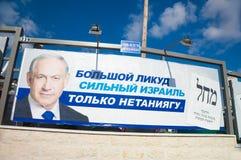 Street campaign bill board in Israel in Russian Stock Photo