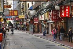 Street in Hong Kong. China Royalty Free Stock Photos
