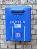 Street mailbox Stock Photo