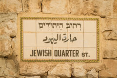 Street name plaque in the Old City of Jerusalem, Israel Royalty Free Stock Images