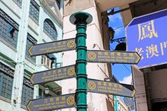 Street Sign In Ancient City, Macau, China Stock Photo