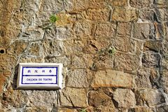 Street Sign In Ancient City, Macau, China Stock Photos