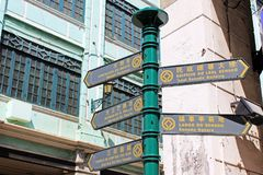 Street Sign In Ancient City, Macau, China Royalty Free Stock Photography