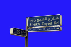Street sign in Dubai Stock Image
