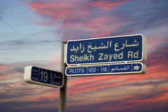 Street sign in Dubai Stock Photo