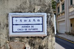 Street sign in the historic center of Macao. Royalty Free Stock Photos