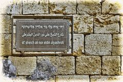 Street Sign in Israel Stock Image