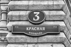 Street sign for Krasnaya ploshchad  aka Red Square, Moscow, Russ Royalty Free Stock Image