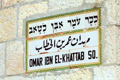 Street Sign in Old City, Jerusalem Royalty Free Stock Photo