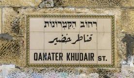 Street sign Qanater Khudair Street in Jerusalem old city. Stock Photos