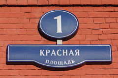 Street sign on Red Square in Moscow Royalty Free Stock Images