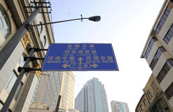 Street sign in Shanghai, China Stock Photography