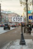 Street sign Stop in the centre of a big city. Rush hour. Traffic jam.  Stock Photos