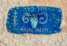 Street sign, Tel Aviv - Yafo, Israel. Aries, street sign, Tel Aviv - Yafo, Israel stock photos