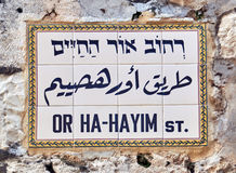 Street sign written in Hebrew English and Arabic in Jerusalem. Stock Photos