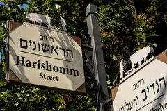 Street signs on Hebrew and English languages royalty free stock photography