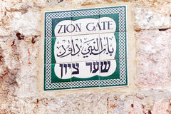 Street Zion Lions Gate in Old City, Jerusalem Stock Image