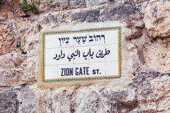 Street Zion Lions Gate in Old City, Jerusalem Stock Photos