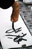 Streets - Chinese calligraphy Royalty Free Stock Photo