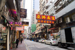 Streetscape of Sheung Wan in Hong Kong. HONG KONG, CHINA - JAN. 2, 2015: Streetscape of downtown area around Sheung Wan region on Jan. 2, 2015 in Hong Kong Royalty Free Stock Photo