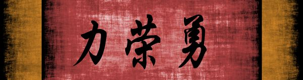 Strength Honor Courage Chinese Motivational Phrase. Banner Stock Photos