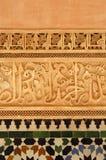 Stucco at Ben Youssef Medrassa in Marrakech Stock Image